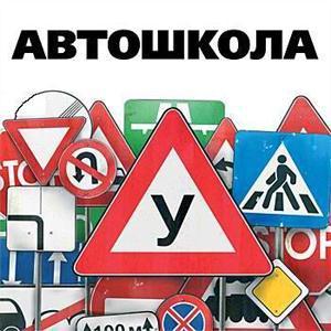 Автошколы Мигулинской