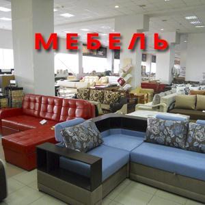 Магазины мебели Мигулинской