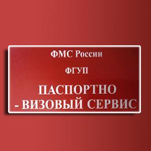 Паспортно-визовые службы Мигулинской