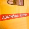 Аварийные службы в Мигулинской