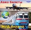 Авиа- и ж/д билеты в Мигулинской