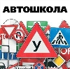 Автошколы в Мигулинской