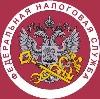 Налоговые инспекции, службы в Мигулинской