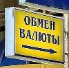Обмен валют в Мигулинской
