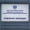 Отделения полиции в Мигулинской