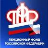 Пенсионные фонды в Мигулинской