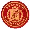 Военкоматы, комиссариаты в Мигулинской