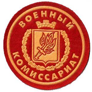 Военкоматы, комиссариаты Мигулинской